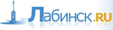Виртуальный Лабинск